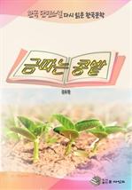 도서 이미지 - 한국 단편소설 다시 읽는 한국문학 금따는 콩밭