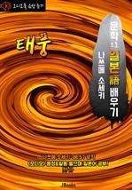 도서 이미지 - [오디오북] 태풍 : 野分 〈문학으로 일본어 배우기〉