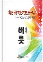 도서 이미지 - 한국 단편소설 다시 읽는 한국문학 버릇