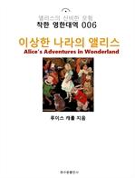 도서 이미지 - 이상한 나라의 앨리스 Alice's Adventures in Wonderland : 착한 영한대역 006