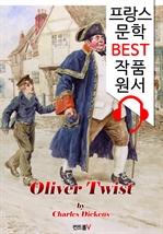 도서 이미지 - 올리버 트위스트 Oliver Twist ('프랑스어+영어+영어 오디오북' 1석 3조 함께 원서 읽기!)