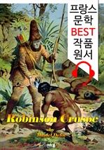 도서 이미지 - 로빈슨 크루소 Robinson Crusoe ('프랑스어+영어+영어 오디오북' 1석 3조 함께 원서 읽기!)