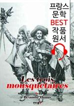 도서 이미지 - 삼총사 Les trois mousquetaires ('프랑스어+영어+프랑스어/영어 오디오북' 1석 4조 함께 원서 읽기!)