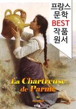 도서 이미지 - 파르마의 수도원 La Chartreuse de Parme (프랑스어 문학 시리즈)