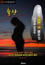 도서 이미지 - [오디오북] 출산 (おさん) 〈문학으로 일본어 배우기〉