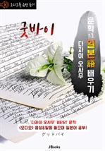 도서 이미지 - [오디오북] 굿바이 (グッドバイ) 〈문학으로 일본어 배우기〉