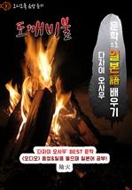 도서 이미지 - [오디오북] 도깨비불 (陰火) 〈문학으로 일본어 배우기〉
