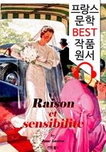 도서 이미지 - 이성과 감성 Raison et sensibilite ('프랑스어+영어+영어 오디오북' 1석 3조 함께 원서 읽기!)