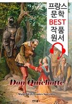 도서 이미지 - 돈키호테 Don Quichotte ('프랑스어+영어+영어 오디오북' 1석 3조 함께 원서 읽기!)