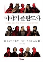 도서 이미지 - 이야기 폴란드사