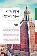 도서 이미지 - 이탈리아 문화의 이해