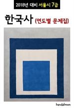 도서 이미지 - 2018년 대비 서울시 7급 한국사 (연도별 문제집)