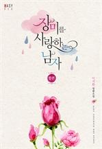 도서 이미지 - [합본] 장미를 사랑하는 남자 (전2권/완결)