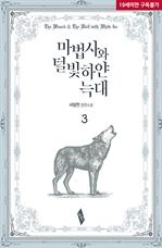 도서 이미지 - [BL] 마법사와 털 빛 하얀 늑대