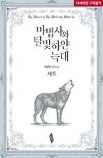 도서 이미지 - [합본] [BL] 마법사와 털 빛 하얀 늑대 (전3권/완결)