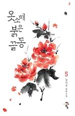 도서 이미지 - 옷소매 붉은 끝동