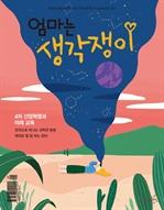 도서 이미지 - 엄마는 생각쟁이 2017년 9월호