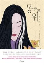 도서 이미지 - 몽위