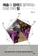 도서 이미지 - 예술과 경제를 움직이는 다섯 가지 힘