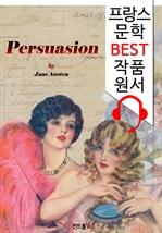 도서 이미지 - 설득 Persuasion ('프랑스어+영어+영어 오디오북' 1석 3조 함께 원서 읽기!)