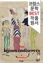 도서 이미지 - 무례한 아이들 Les bijoux indiscrets (프랑스어 문학 시리즈)