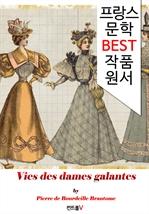 도서 이미지 - 염부전(艶婦傳) Vies des dames galantes (프랑스어 문학 시리즈)