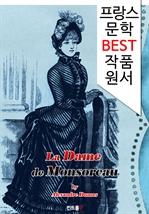 도서 이미지 - 몽소로 부인 La Dame de Monsoreau (프랑스어 문학 시리즈)