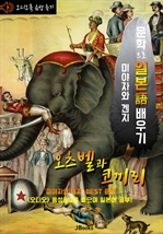 도서 이미지 - [오디오북] 오츠벨과 코끼리 (オツベルと象) 〈문학으로 일본어 배우기〉