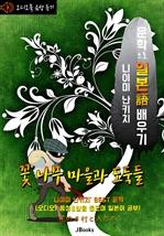 도서 이미지 - [오디오북] 꽃 나무 마을과 도둑들 (花のき村と人たち) 〈문학으로 일본어 배우기〉
