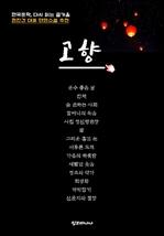 도서 이미지 - 한국문학, 다시 읽는 즐거움 현진건 대표 단편소설 추천 고향