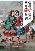 도서 이미지 - 토니오 크뢰거 Tonio Kroger (독일어 문학 BEST 시리즈) -노벨문학상수상자 작품-