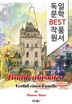 도서 이미지 - 부덴브로크 가(家)의 사람들 Buddenbrooks (독일어 문학 BEST 시리즈) -노벨문학상수상 작품-