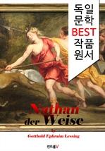 도서 이미지 - 현자 나탄 Nathan der Weise (독일어 문학 BEST 시리즈)