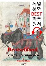 도서 이미지 - 독일 겨울 동화 Deutschland, ein Wintermarchen ('독일어+오디오북' 1석 2조 함께 원서 읽기!)