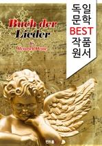 도서 이미지 - 노래의 책 Buch der Lieder (독일어 문학 BEST 시리즈)