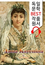 도서 이미지 - 안나 카레니나 Anna Karenina ('독일어+영어+독일어/영어 오디오북' 1석 4조 함께 원서 읽기!)
