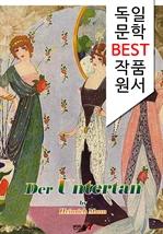 도서 이미지 - 신하(臣下) Der Untertan (독일어 문학 BEST 시리즈)