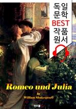 도서 이미지 - 로미오와 줄리엣 Romeo und Julia ('독일어+영어+영어 오디오북' 1석 3조 함께 원서 읽기!)