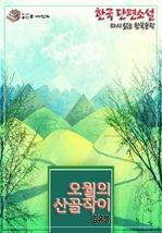 도서 이미지 - 한국 단편소설 다시 읽는 한국문학 김유정 五月[오월]의 산골작이