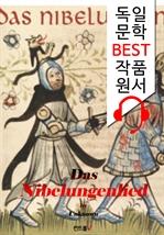 도서 이미지 - 니벨룽겐의 노래 Das Nibelungenlied ('독일어+오디오북' 1석 2조 함께 원서 읽기!)