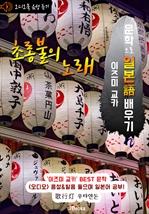 도서 이미지 - [오디오북] 초롱불의 노래 (歌行灯 우타안돈) 〈문학으로 일본어 배우기 - 이즈미 교카〉