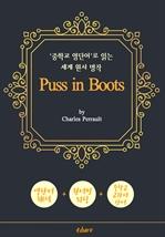 도서 이미지 - 장화 신은 고양이 (Puss in Boots) - '중학교 영단어'로 읽는 세계 원서 명작 (한글 번역문 포함)