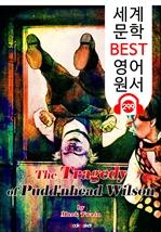 도서 이미지 - 바보 윌슨의 비극 The Tragedy of Pudd'nhead Wilson (세계 문학 BEST 영어 원서 299) - 원어민 음성 낭독