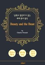 도서 이미지 - 미녀와 야수 (Beauty and the Beast) - '중학교 영단어'로 읽는 세계 원서 명작 (한글 번역문 포함)