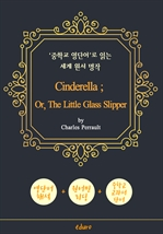 도서 이미지 - 신데렐라 (Cinderella) - '중학교 영단어'로 읽는 세계 원서 명작 (한글 번역문 포함)