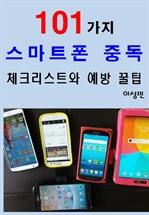 도서 이미지 - 101가지 스마트폰 중독 체크리스트와 예방 꿀팁