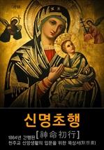 도서 이미지 - 천주교 〈신명초행〉 묵상서 : 1864년 천주교 신앙생활의 입문을 위한 묵상서(默想書)