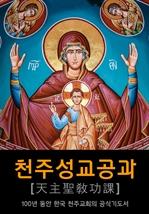 도서 이미지 - 천주성교공과 : 100년 동안 한국 천주교회의 공식기도서