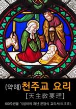 도서 이미지 - (약해) 천주교 요리 성서 (天主敎 要理 聖書)