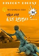 도서 이미지 - 6.25 전쟁사: 민족의 시련 (역사 다이제스트 시리즈! 34)